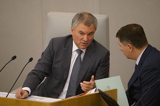 Володин предложил разработать законодательные меры защиты ипотечных заёмщиков