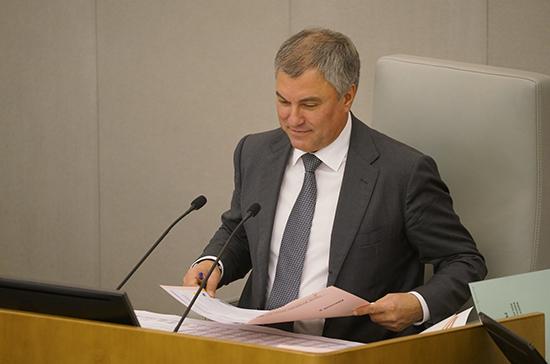 Володин заявил о необходимости усилить ответственность страхового сектора