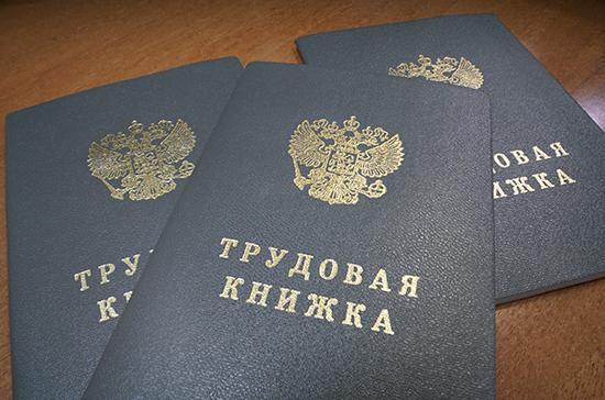 Россияне смогут выбрать между бумажной и электронной трудовой книжкой