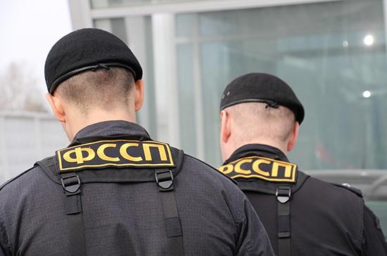 В Госдуму внесли проект об освобождении довольствия судебных приставов от страховых взносов