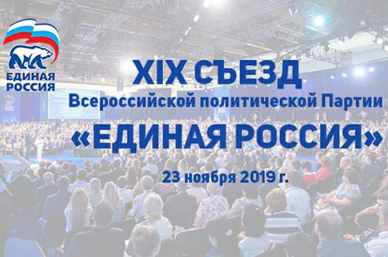 XIX Съезд «Единой России» пройдет сегодня в Москве
