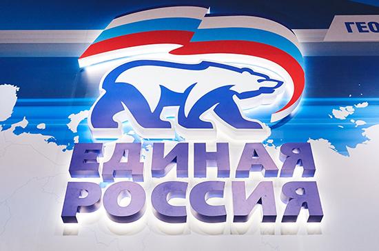 На съезде «Единой России» рассмотрят вопрос о кадровых изменениях в руководстве партии