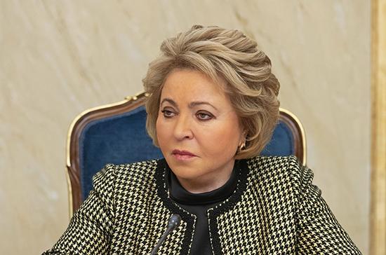 Матвиенко отметила важность проведения Дней регионов в Совете Федерации
