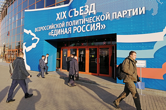 «Единая Россия» внесла изменения в состав Высшего Совета партии