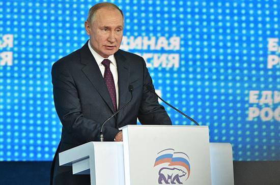 Путин заявил, что правящая партия должна служить народу России