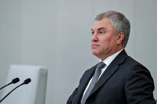 Володин: Госдума рассмотрит пакет законопроектов о защите инвестиций в первом чтении 10 декабря