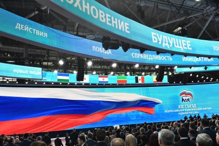 XIX Съезд партии «Единая Россия»