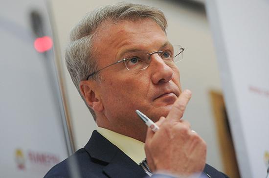 Греф: рост экономики России без институциональных реформ невозможен