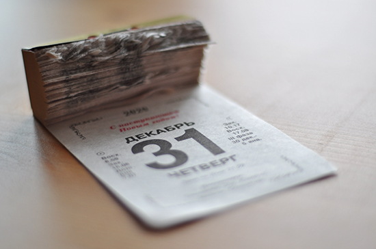 В Совфеде оценили возможность принятия закона о выходном дне 31 декабря