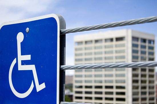 Регионам помогут создать доступную среду для инвалидов