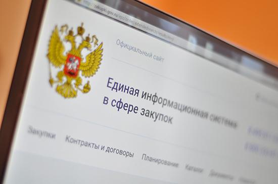 Правительство предлагает уточнить требования к участникам закупок