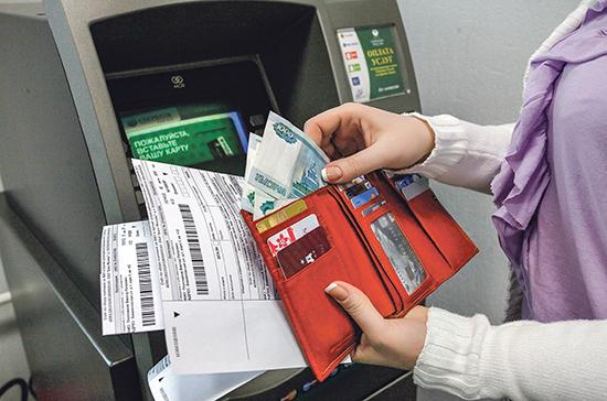 В Госдуму внесут законопроект об отмене банковских комиссий по коммунальным платежам
