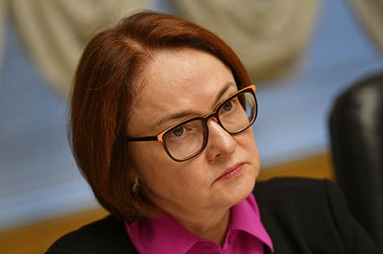 Набиуллина: процесс «очистки» российского банковского сектора почти завершён