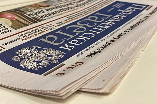 Воронежских ветеранов бесплатно подпишут на «Парламентскую газету»