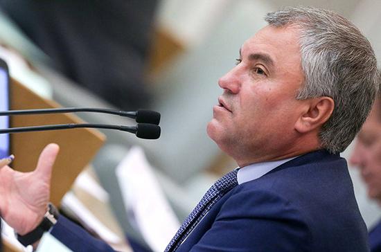 Володин предостерёг депутатов от голословных заявлений в адрес губернаторов