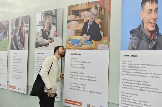 В Госдуме открылась выставка, приуроченная к Международному дню инвалида