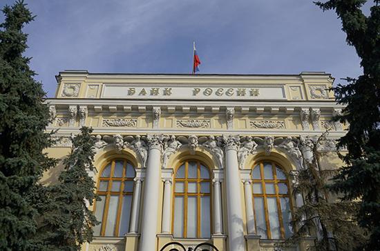 Законопроект о расширении полномочий ЦБ прошёл первое чтение