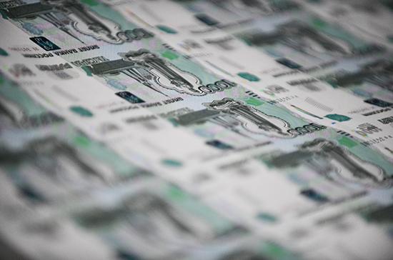 Для реального сектора экономики нашли триллион рублей