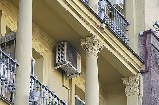 Законопроект о запрете кондиционеров на фасадах памятников архитектуры принят в первом чтении