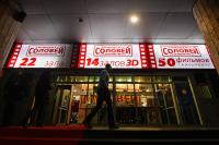 Жириновский попросил мэрию Москвы выкупить киноцентр «Соловей»
