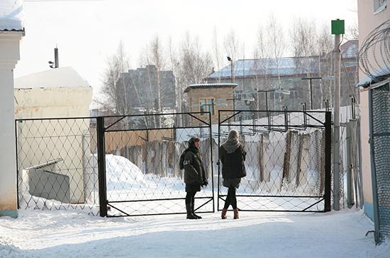 Осуждённых могут перевести в места заключения ближе к родственникам