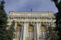 ЦБ планирует уточнить критерии системной значимости банков