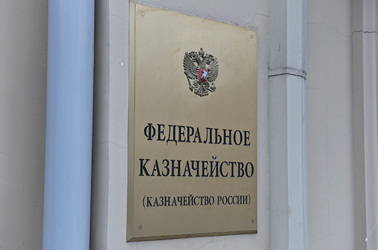 Казначейство возродили в России 27 лет назад