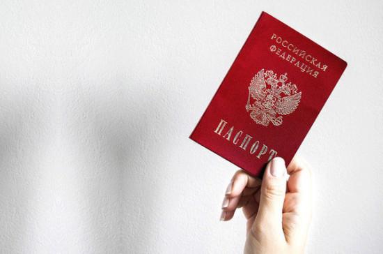Срок рассмотрения заявлений на гражданство РФ хотят сократить