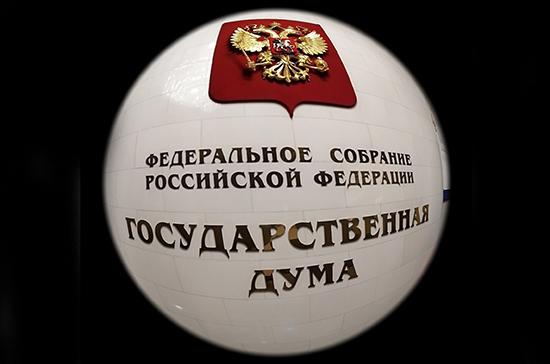 Госдума рассмотрит во втором чтении законопроект о декларациях по амнистии капитала