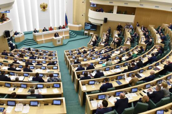 Использовать сверхлимитные средства ФНБ предложили с учётом мнения Совета Федерации