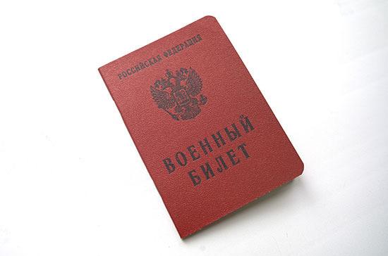 В России могут возрасти штрафы за административные правонарушения в области воинского учета