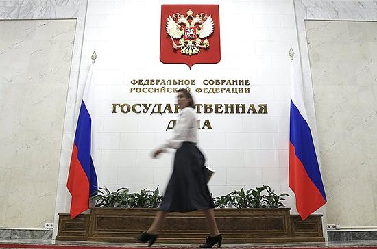 Госдума приняла пакет законопроектов о защите инвестиций в первом чтении