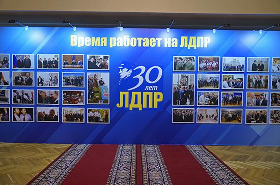 Юбилей ЛДПР отметили в Госдуме