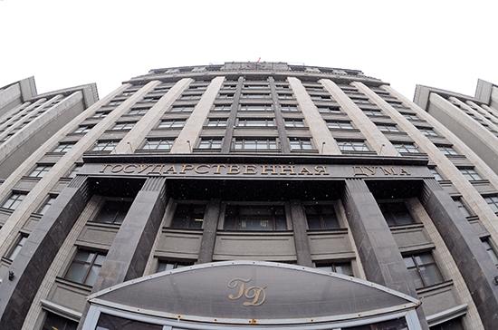 В Госдуму внесли поправку, освобождающую от НДФЛ компенсационные выплаты дольщикам