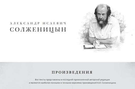 На сайте Солженицына поместили 30-томное собрание сочинений