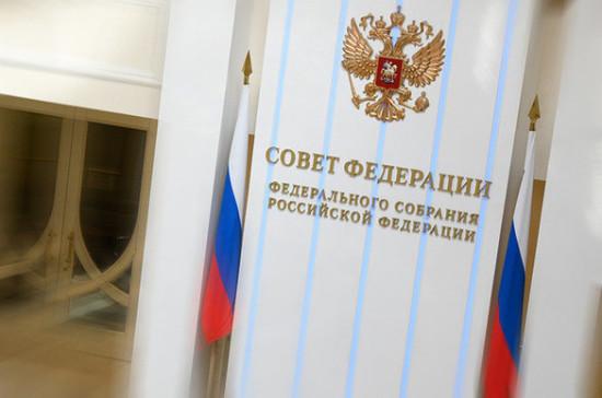 В Совфеде одобрили поправки в целях совершенствования законодательства о противодействии коррупции