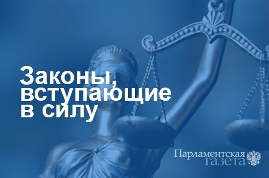 Законы, вступающие в силу 12 декабря