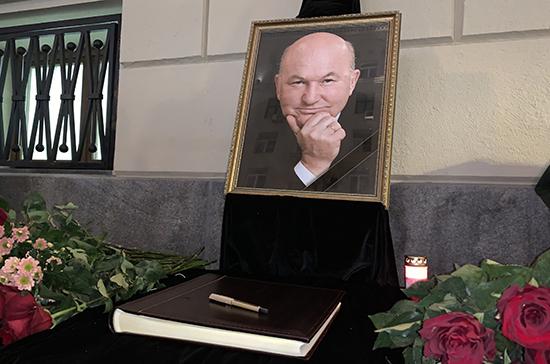 Лужкова похоронят на Новодевичьем кладбище 12 декабря