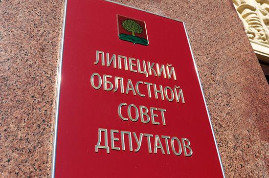 Липецкие депутаты предлагают установить порядок согласования региональных омбудсменов