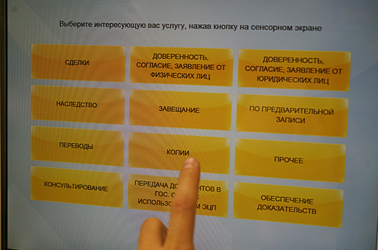 Госдума приняла законопроект о цифровом нотариате во втором чтении