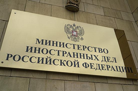 МИД: Россия объявила персонами нон грата двух сотрудников посольства Германии