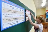 Как будут повышать зарплату российским учителям?