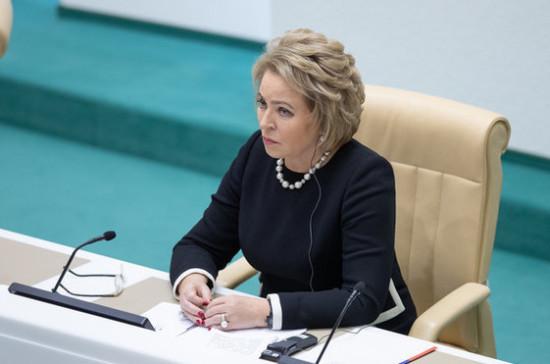 Валентина Матвиенко прокомментировала назначение сенатора Гольдштейна врио губернатора ЕАО