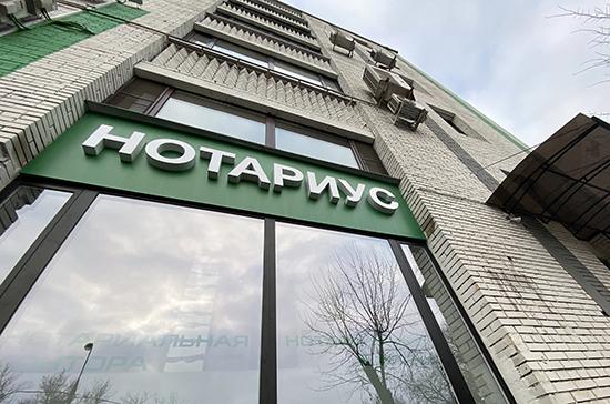Российские нотариусы смогут заверять документы в электронном виде