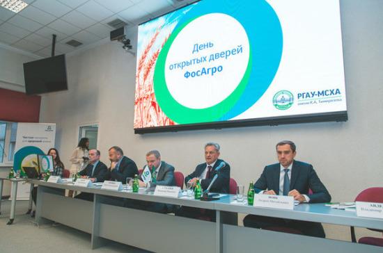 ФосАгро откроет учебный центр в Тимирязевке
