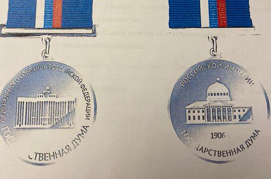 В России появится медаль Госдумы
