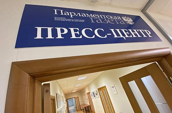 Общественная палата продолжит проводить нулевые чтения законопроектов в «Парламентской газете»
