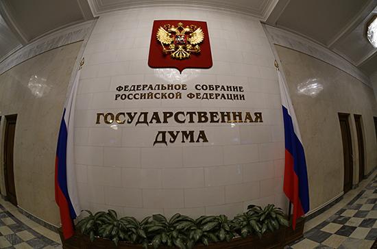 Госдума сократила срок предоставления поправок к законопроекту о виноделии