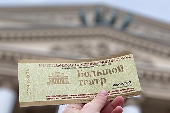 Для театральных спекулянтов могут ввести штраф, равный пятикратной стоимости билета