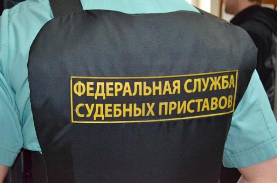 В Госдуму внесли проект об административной ответственности для приставов